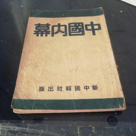 《中国内幕》民国26年,1937年初版。