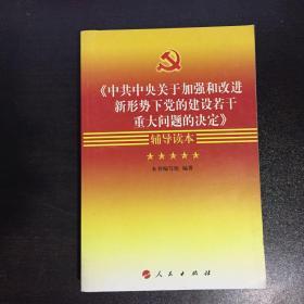 《中共中央关于加强和改进新形势下党的建设若干重大问题的决定》辅导读本