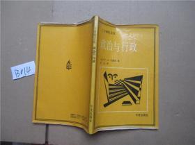 二十世纪文库  政治与行政 【美】F.J.古德诺 著 王元译