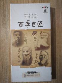 百年巨匠(DVD4张,徐悲鸿,张大千,齐白石,黄宾虹)