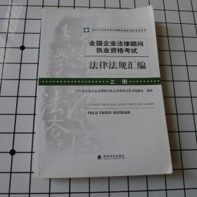 全国企业法律顾问执业资格考试法律法规汇编(上)(下)