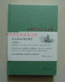 正版现货 古典学与古今之争 刘小枫 2016年华夏出版社
