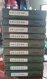 孔网最低价  四库术数类丛书(9册全   硬精装    影印版,私人藏书)