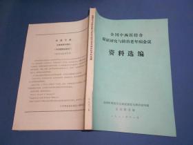 全国中西医结合虚证研究与防治老年病会议资料选编-16开