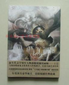 【正版现货】赐夜织典 王浣画集 恒殊《天鹅》神秘番外