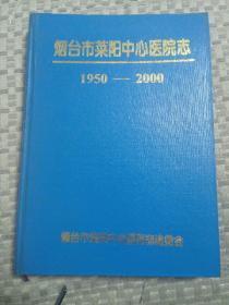 烟台市莱阳中心医院志(1950—2000),