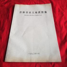 吉林市水文地质图集