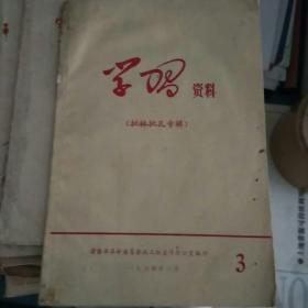 学习资料(批林批孔专辑)   1974