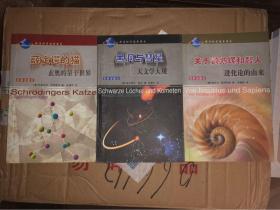 前沿科学探索书系:薛定谔的猫、黑洞与彗星、关于鹦鹉螺和智人、元素的轨迹、生命的分子、超弦的音响、物质的最深处、混沌及其秩序8本合售