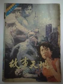 故事天地1984,总第34期