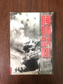 睡狮怒吼——二战演义