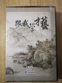 跟我学才艺(DVD,详见描述)