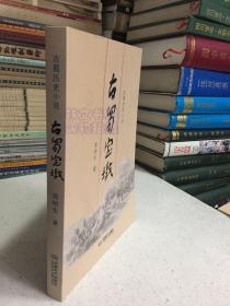 古蜀宝墩【古蜀历史小说 2015年一版一印】