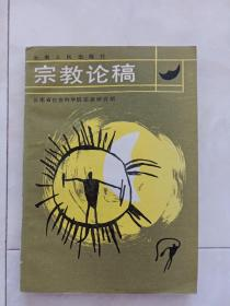 《宗教论稿》1986年一版一印。