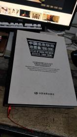 中国出生缺陷地图集 1996-2006( 著作签名)