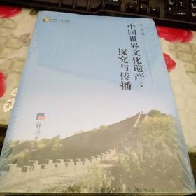 中国世界文化遗产:探究与传播(英文版)/历史文化文库