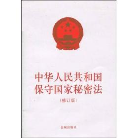 中华人民共和国保守国家秘密法(修订版)
