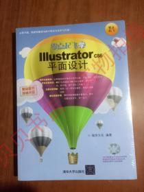 零点起飞学Illustrator CS6平面设计      9787302352570