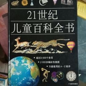 21世纪儿童百科全书