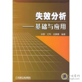正版二手包邮失效分析:基础与应用孙智机械工业9787111158547
