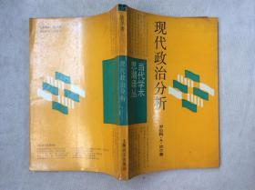 现代政治分析(当代学术思潮译丛) 原版书