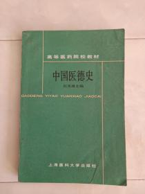 作者签赠本《中国医德史》高等医药院校教材1988年1版1印。