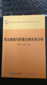 民法基础与民事法律关系分析 肖春竹,闵敢主编  华中科技大学出版社