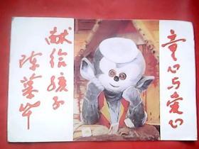 节目单:童心与爱心 献给孩子(著名艺术家连德枝演出 陈慕华题写书名)众多伟人名人合影