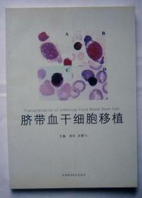 脐带血干细胞移植