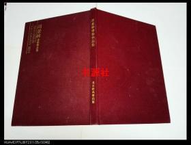 周景林书法作品集【作者签赠本】