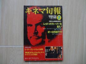 キネマ旬报 1990年7月下旬号