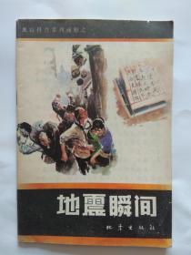 地震瞬间-地震出版社出版1988年6月第1版1印