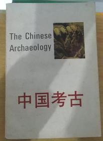 正版 中国考古(安金槐 主编 上海古籍出版社 )