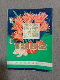 八十年代台历(1982)共十三张