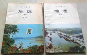 80后90年代人教版怀旧老课本 小学课本地理 上、下册 各一本,接近未使用