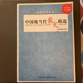 中国现当代散文精选