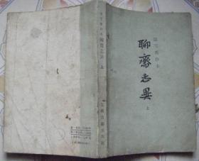 聊斋志异(上册)