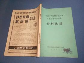 中国中西医结合研究会广东分会学术年会资料选编-16开