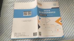 2018年会计专业技术资格考试初级学习手册(D1.3)