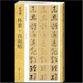 中国书法基础教程:怀素·自叙帖(新书谱)