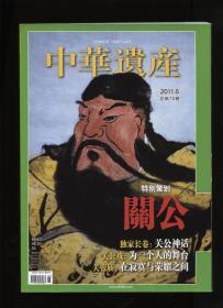 中华遗产2011  8