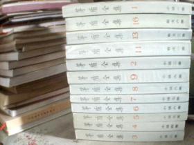 【茅盾全集·矛盾全集小说1.2.3.4.5.6.7.8.9.11.13.16.集】12本合售