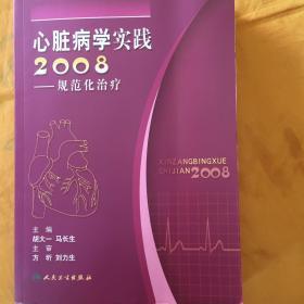 心脏病学实践2008:规范化治疗