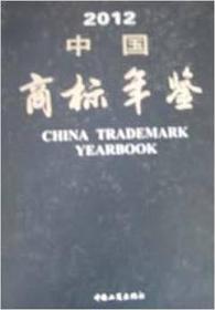 2012 中国商标年鉴