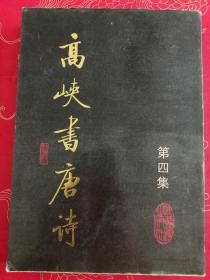 高峡书唐诗(第四集)