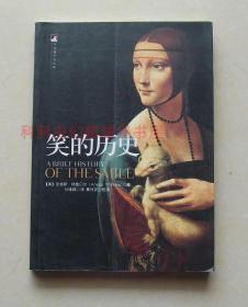 【正版现货】笑的历史 安格斯·特鲁贝尔 2009年中央编译出版社