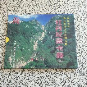 中国工商银行泰安市分行   牡丹纪念卡 (二)