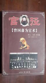 《官径----曾国藩为官术》(32开平装 厚册406页)九品