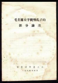 毛主席关于批判孔子的部分论述