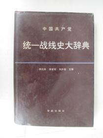 中国共产党统一战线史大辞典